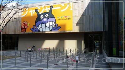 アンパンマンミュージアム仙台